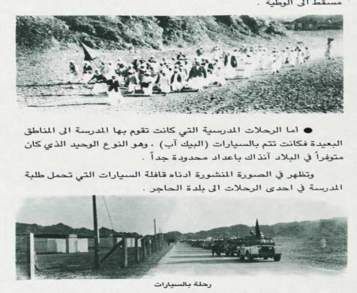 في عمان صور التعليم قديما في عمان صور