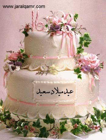 عيد ميلاد سعيد يا  دلع اجمل بنات الدنيا Mn13