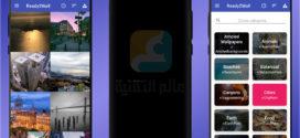 يجد تطبيق Ready2Wall الجديد الخلفية الصحيحة والجودة لكل ذوق